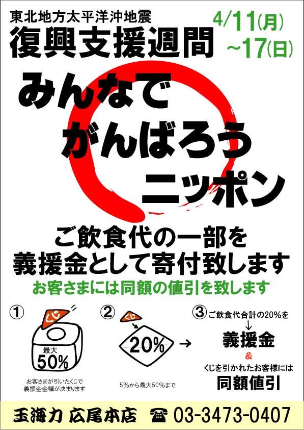 pict_tamakairiki_1.jpg